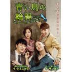 青い鳥の輪舞〈ロンド〉 DVD−SET1