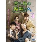 青い鳥の輪舞〈ロンド〉 DVD−SET4
