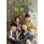 青い鳥の輪舞〈ロンド〉 DVD−SET5