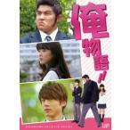 映画「俺物語!!」(通常版)(Blu−ray Disc)