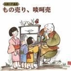 日本の大道芸 もの売り、啖呵売