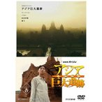 NHKスペシャル アジア巨大遺跡 DVD BOX