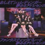 夢みるアドレセンス/おしえてシュレディンガー/ファンタスティックパレード(初回生産限定盤A)(DVD付)