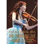 石川綾子/THE PREMIUM LIVE〜ANIME CLASSIC〜