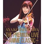 石川綾子/THE PREMIUM LIVE〜ANIME CLASSIC〜(Blu−ray Disc)