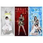 AKB48/AKB48単独リクエストアワー セット