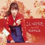 オムニバス/こいのうた〜inspired by 映画「ちはやふる」