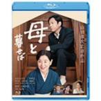 母と暮せば 通常版(Blu-ray Disc)