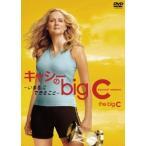キャシーのbig C−いま私にできること−シーズン2 DVD−BOX