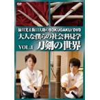 DVD「緑川光&阪口大助のBOKUGAKU!」Vol.1「刀剣の世界」