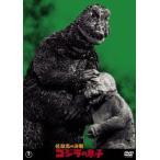 怪獣島の決戦 ゴジラの息子<東宝DVD名作セレクション>
