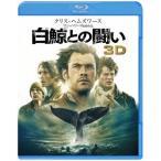 白鯨との闘い 3D&2D ブルーレイセット(Blu−ray Disc)