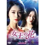 女王の花 DVD−SET1