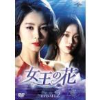 女王の花 DVD−SET2