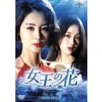 女王の花 DVD−SET3