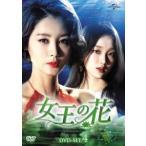 女王の花 DVD−SET4