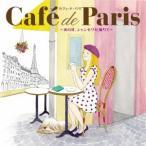 /カフェ・ド・パリ〜あの日、シャンゼリゼ通りで〜