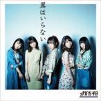 AKB48/翼はいらない(Type B)(初回限定盤)(DVD付)