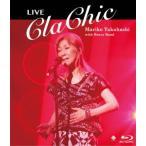 高橋真梨子/LIVE ClaChic(Blu−ray Disc)