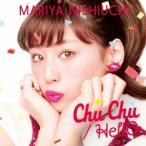 西内まりや/Chu Chu/HellO