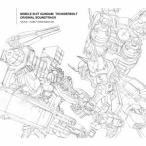 オリジナル・サウンドトラック「機動戦士ガンダム サンダーボルト」 feat.菊地成孔