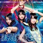 Cupitron/銀河鉄道999(A)