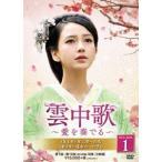雲中歌〜愛を奏でる〜 DVD−BOX1