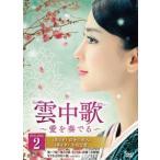 雲中歌〜愛を奏でる〜 DVD−BOX2