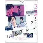 ピンクとグレー Blu−rayスタンダード・エディション(Blu−ray Disc)