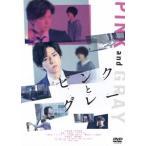 ピンクとグレー DVDスタンダード・エディション