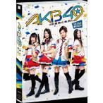 SKE48/ミュージカル『AKB49〜恋愛禁止条例〜』SKE48単独公演(Blu−ray Disc)