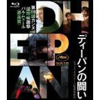 ディーパンの闘い(Blu−ray Disc)