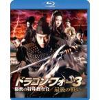 ドラゴン・フォー3 秘密の特殊捜査官/最後の戦い スペシャル・エディション(Blu−ray Disc)