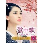 雲中歌〜愛を奏でる〜 DVD−BOX3