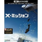 X−ミッション(4K ULTRA HD+3Dブルーレイ+ブルーレイ)