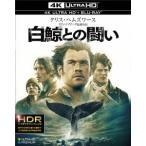 白鯨との闘い(4K ULTRA HD+ブルーレイ)