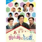 連続テレビ小説 あさが来た スピンオフ 割れ鍋にとじ蓋(Blu-ray Disc)