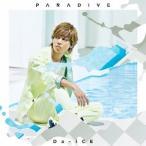 Da−iCE/パラダイブ(ソロジャケット 岩岡徹 ver.)(初回限定盤)
