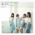 チャオ ベッラ チンクエッティ/Alive 4U!!!!【ろびゆき盤】