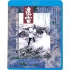 遠雷(Blu-ray Disc)