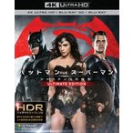 バットマン vs スーパーマン ジャスティスの誕生 アルティメット・エディション(4K ULTRA HD+3Dブルーレイ+ブルーレイ)