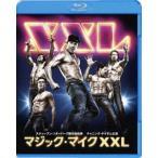 マジック・マイク XXL(Blu−ray Disc)