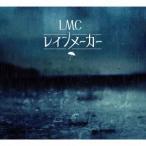 LM.C/レインメーカー(初回限定盤)(DVD付)