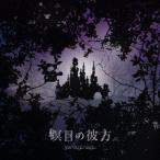 やなぎなぎ/瞑目の彼方(TVアニメ「ベルセルク」エンディングテーマ)(初回限定盤)(DVD付)