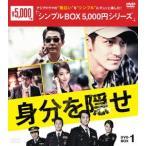 身分を隠せ DVD−BOX1<シンプルBOX 5,000円シリーズ>