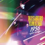 山崎育三郎/1936 〜your songs〜(初回限定盤)(DVD付)