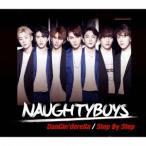 Naughtyboys/ダンシンデレラ/ステップ・バイ・ステップ(Naughtyboys version)