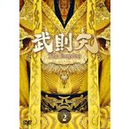 武則天−The Empress− DVD−SET2
