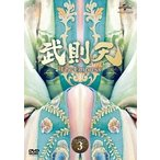 武則天−The Empress− DVD−SET3