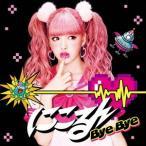 藤田ニコル/Bye Bye(初回生産限定盤A)(DVD付)
